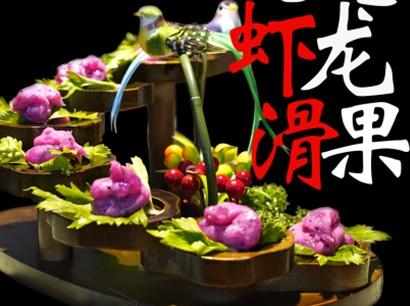 美蛙鱼头配菜火龙果虾滑