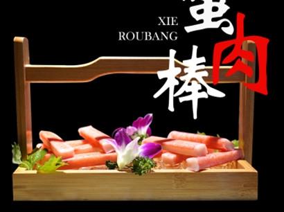 美蛙鱼头火锅加盟配菜蟹肉棒